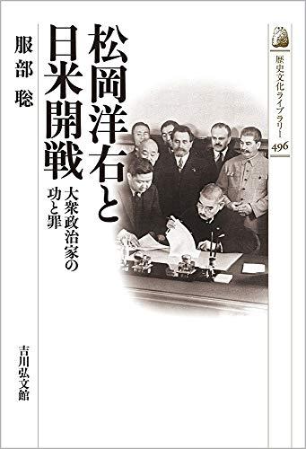 松岡洋右と日米開戦: 大衆政治家の功と罪 / 服部 聡