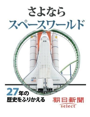 さよならスペースワールド 27年の歴史をふりかえる