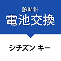 電池交換サービス腕時計[シチズン キー]Citizen Kii
