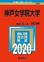 神戸女学院大学 (2020年版大学入試シリーズ)