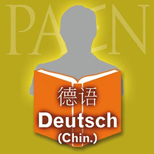 Deutsch als Fremdsprache für Anfänger (Chinese Edition) Titelbild