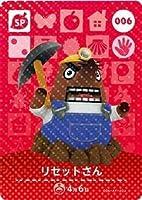 どうぶつの森 amiiboカード 第1弾 リセットさん SP No.006