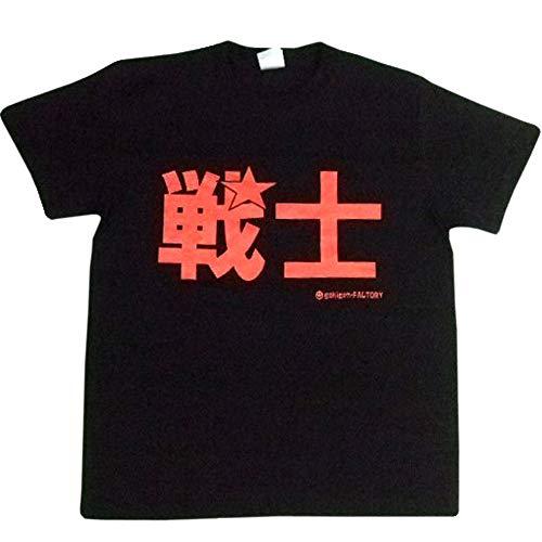 爆笑Tシャツシリーズ「ドラクエ」 Tシャツ おもしろ 爆笑 雑貨 ネタ 目立ちアイテム 日本語Tシャツ バカT 学園祭 バラエティー ギフト 文字入り メンズ レディース 8種類 (M, 戦士 ブラック)