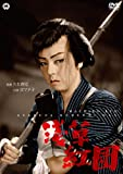 浅草紅団[DVD]