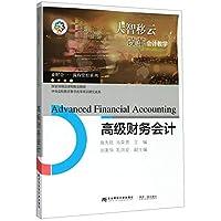 高级财务会计(国家级精品课程配套教材)/业财合一流程管控系列