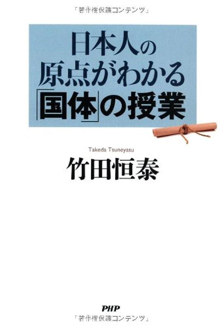 魔術師壊すリーン日本人の原点がわかる「国体」の授業