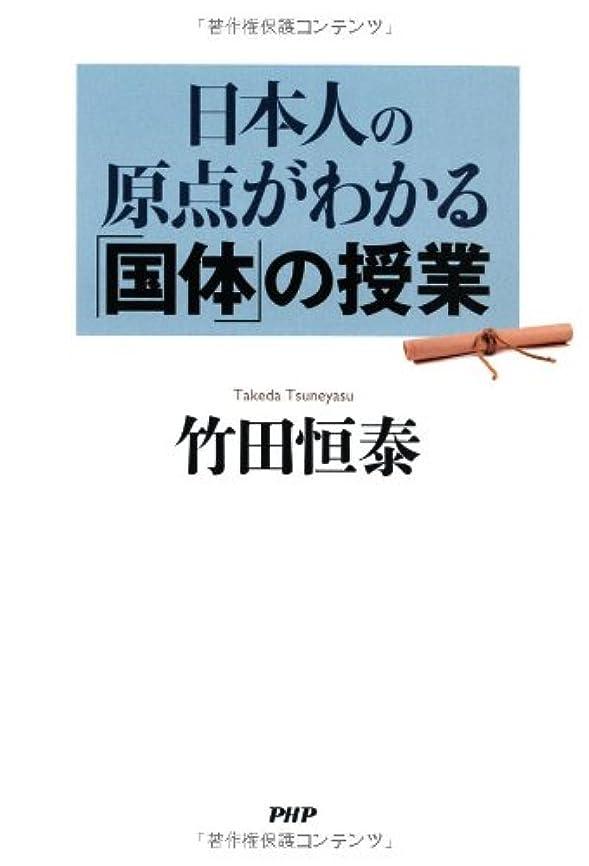 長くする電子レンジ付属品日本人の原点がわかる「国体」の授業