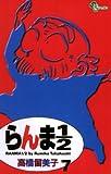 らんま1/2〔新装版〕(7) (少年サンデーコミックス)の画像