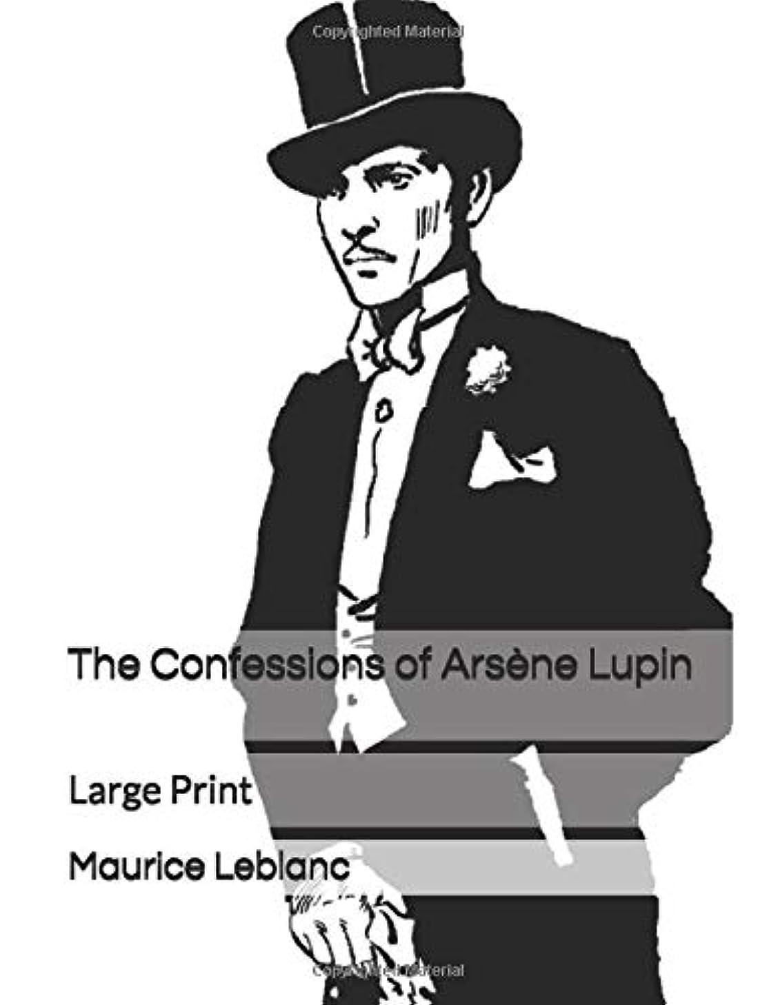 血色の良いフレッシュ信頼性のあるThe Confessions of Arsène Lupin: Large Print