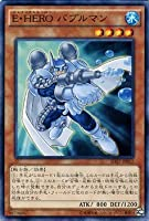 遊戯王OCG E・HERO バブルマン 遊戯王 ヒーローズストライク(SD27)