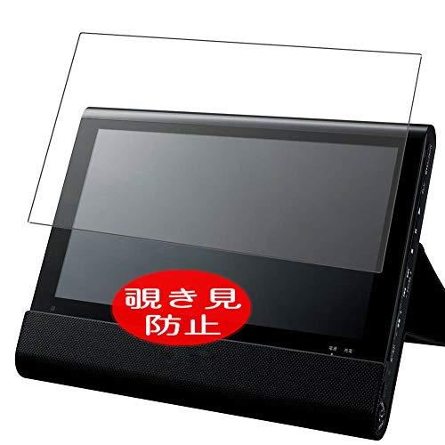VacFun Anti Espia Protector de Pantalla, compatible con SONY BDP-Z1 254/145/RH, Screen Protector Filtro de Privacidad Protectora(Not Cristal Templado) NEW Version