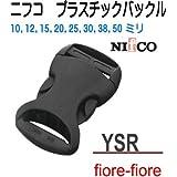 NIFCO(ニフコ) テープアジャスターバックル A12000 (20ミリ YSR20)