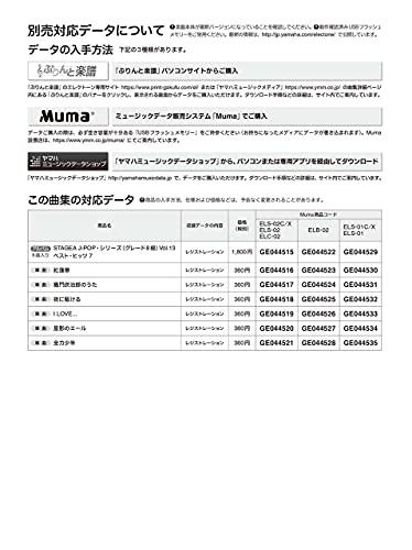 『STAGEA J-POP 8級 Vol.13 ベスト・ヒッツ7 (STAGEA JーPOP・シリーズ グレード8級)』の2枚目の画像