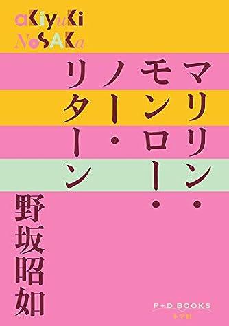 マリリン・モンロー・ノー・リターン (P+D BOOKS)