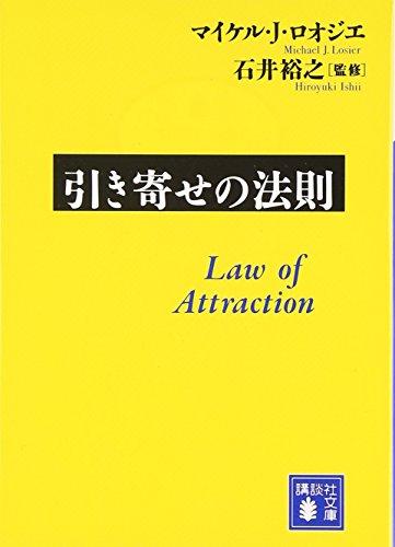 引き寄せの法則 (講談社文庫)