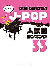 ピアノ・ソロ 本当に弾きたいJ-POP人気曲ランキング33