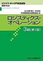 ロジスティクス・オペレーション3級―ビジネス・キャリア検定試験標準テキスト (ビジネス・キャリア検定試験 標準テキスト)