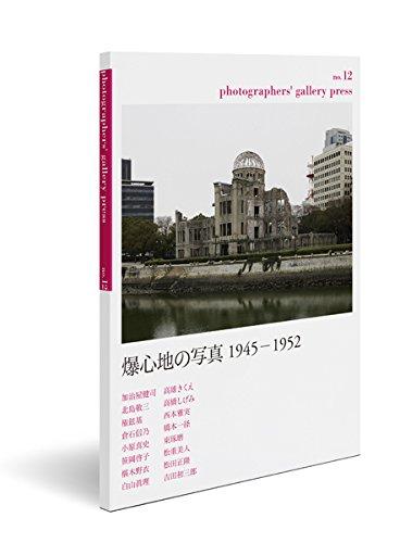 photographers' gallery press no.12: 特集:爆心地の写真 1945-1952