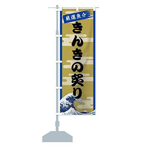 きんきの炙り のぼり旗 サイズ選べます(ハーフ30x90cm 左チチ)