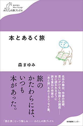 本とあるく旅 (わたしの旅ブックス)
