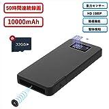 隠しカメラ 10000mAh 重力センサー 1080P 高画質 超小型 スパイカメラ 動作検知 暗視機能 防犯監視ビデオカメラ 盗撮 ミニカメラ長時間録画 携帯便利 日本語取扱説明書