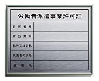 労働者派遣事業許可証 (事務所用)ステンレスHL+アルミフレーム