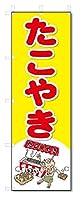 のぼり のぼり旗 たこやき (W600×H1800)