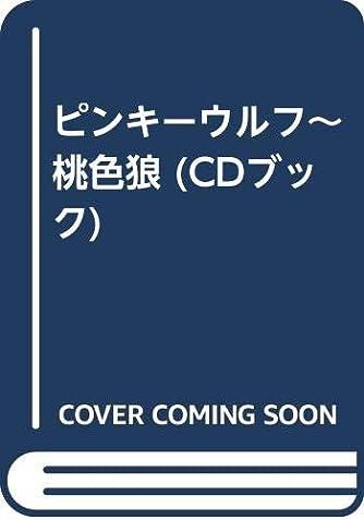 ピンキーウルフ~桃色狼 (CDブック)