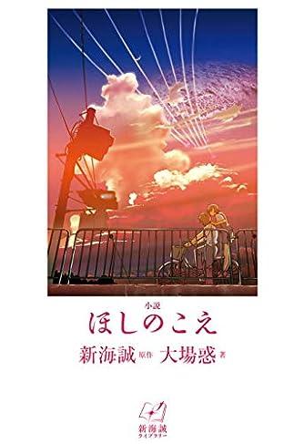 小説 ほしのこえ (新海誠ライブラリー)