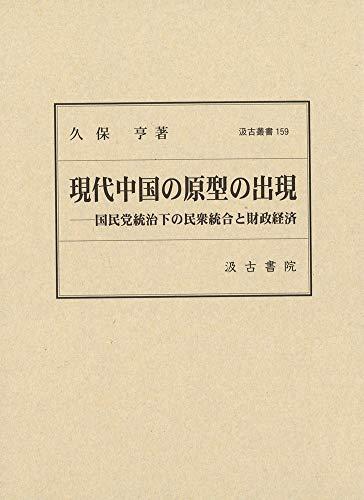 現代中国の原型の出現: ――国民党統治下の民衆統合と財政経済 (汲古叢書 159)