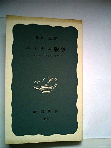 ベトナム戦争―サイゴン・ソウル・東京 (岩波新書)