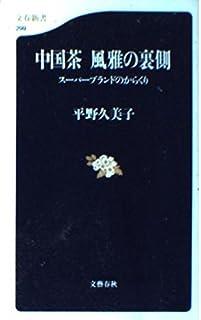 中国茶 風雅の裏側―スーパーブランドのからくり (文春新書)