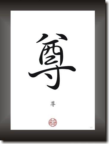 RESPEKT als chinesisches - japanisches Kanji Kalligraphie Schriftzeichen Symbol als Wandbild Deko