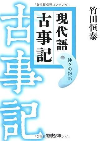 現代語古事記: 神々の物語 (学研M文庫)