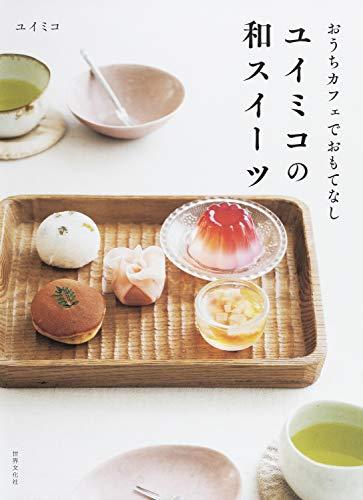 ユイミコの和スイーツ おうちカフェでおもてなし