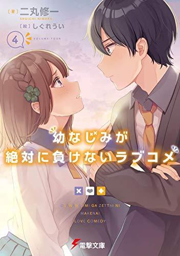 幼なじみが絶対に負けないラブコメ4 (電撃文庫)