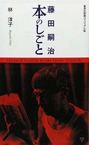 <ヴィジュアル版> 藤田嗣治 本のしごと (集英社新書)