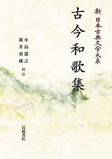 古今和歌集 (新日本古典文学大系 5)