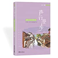 Sound OK Walk: limited life of infinite possibilities(Chinese Edition)