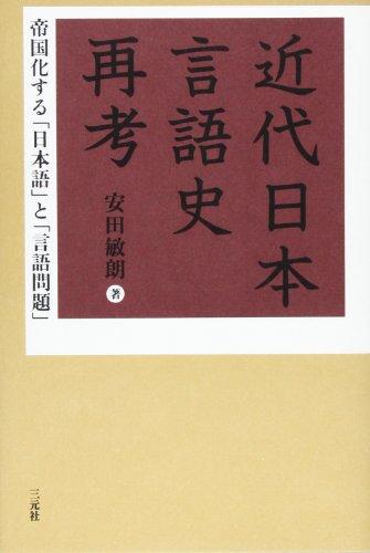 帝国化する「日本語」と「言語問題」―近代日本言語史再考の詳細を見る