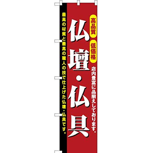 のぼり旗 高品質 低価格 仏壇・仏具 No.YNS-2222 (三巻縫製 補強済み)