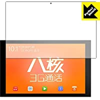 PDA工房 Teclast X10 3G Perfect Shield 保護 フィルム 反射低減 防指紋 日本製