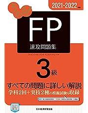 うかる! FP3級 速攻問題集 2021-2022年版 (日本経済新聞出版)