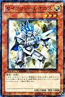 遊戯王カード 【セイクリッド・レオニス】 DT14-JP017-N 《破滅の邪龍 ウロボロス!!》