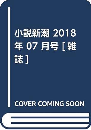 小説新潮 2018年 07 月号 [雑誌]