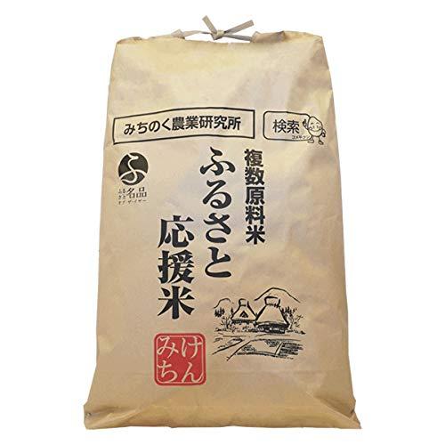 国産100% 宮城ふるさと応援米30kg 精白米(精米時重量約1割減) 複数原料米 未検査