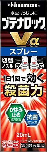 【指定第2類医薬品】ブテナロックVαスプレー 20mL ※セルフメディケーション税制対象商品