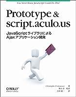 Prototype & script.aculo.us ―JavaScriptライブラリによるAjaxアプリケーション開発