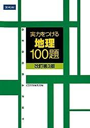 実力をつける地理100題[改訂第3版]