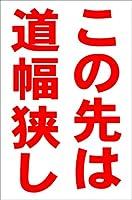 シンプル縦型看板 「この先は道幅狭し(赤)」駐車場 屋外可(約H45.5cmxW30cm)